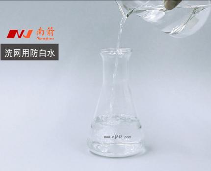 洗网用防白水特性