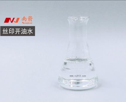 丝印开油水特性