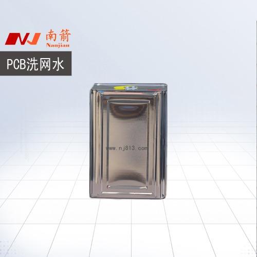 PCB洗网水