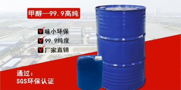 甲醇价格多少钱一吨