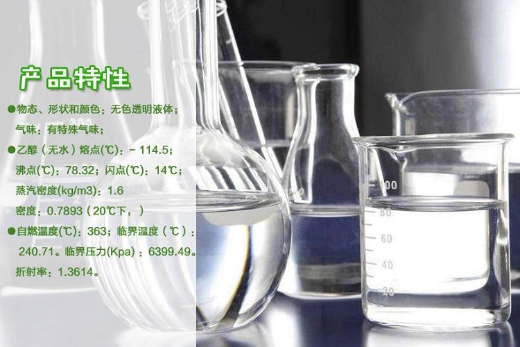 无水乙醇特性