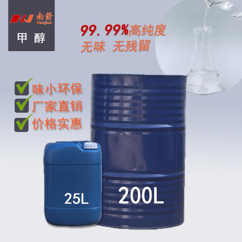 99.9%甲醇