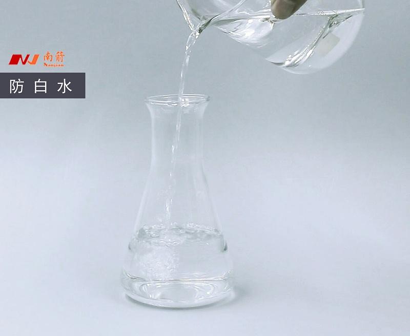 广州防白水