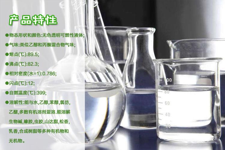 东莞异丙醇