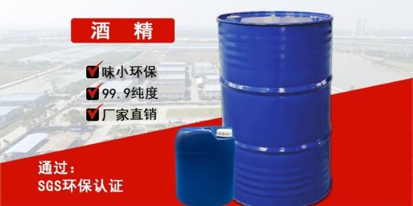 广州酒精生产厂家