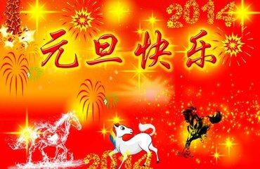 元旦节快乐