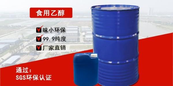 东莞食用乙醇批发——南箭化工