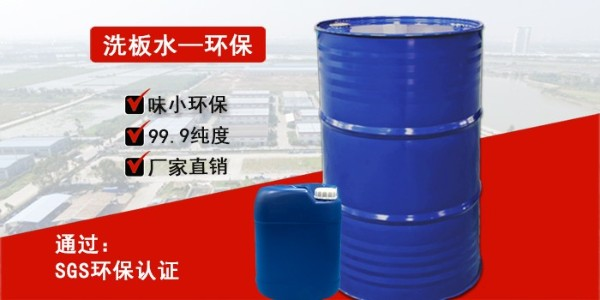东莞洗板水