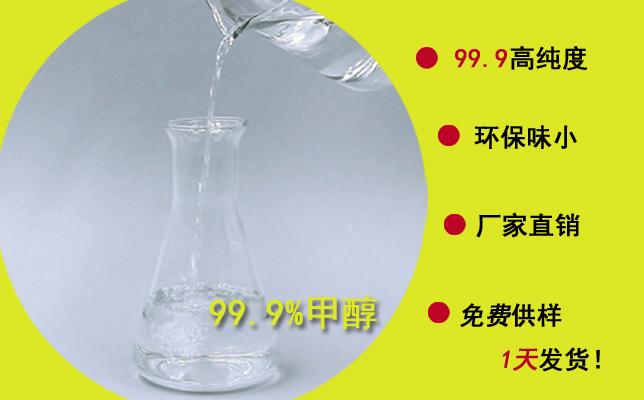 网上找99.9%高纯度甲醇厂家该怎么选?