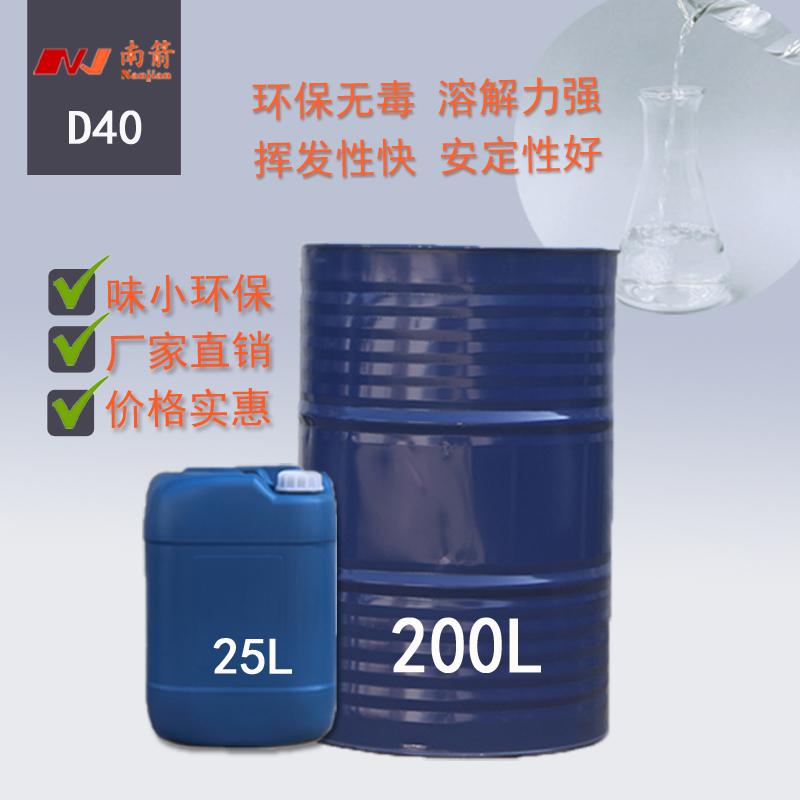 佛山d40溶剂油批发