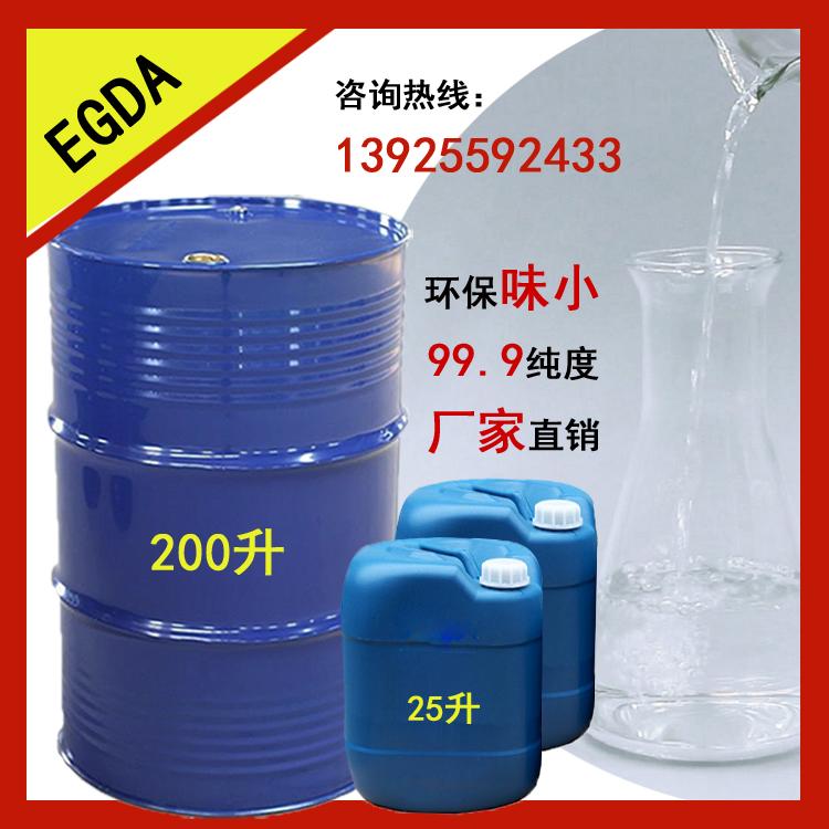 乙二醇二醋酸酯多少钱?不妨找南箭化工了解具体价格!