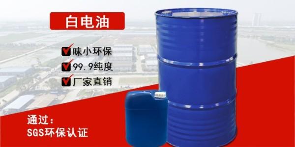 白电油多少钱一桶