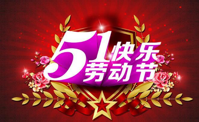 五一劳动节快乐