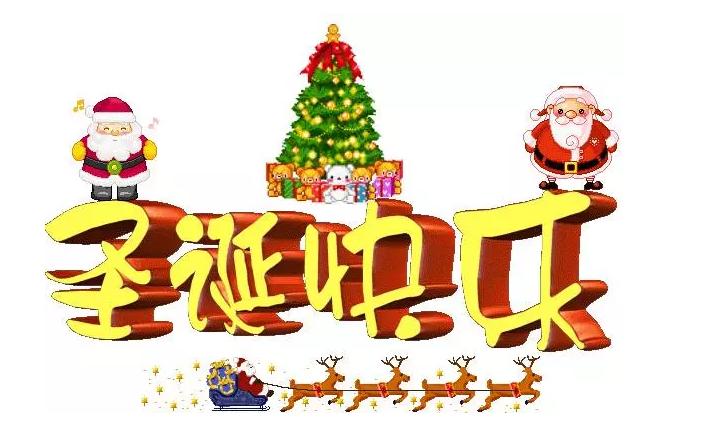 圣诞到,祝福到,南箭化工祝所有客户圣诞节快乐!