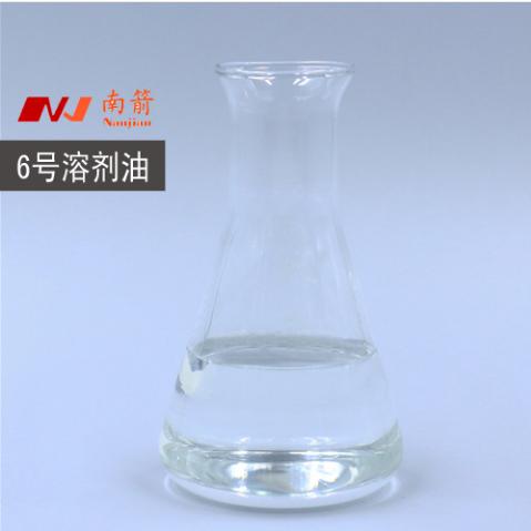 广东6号溶剂油生产厂家