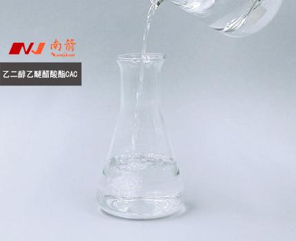 乙二醇乙醚醋酸酯CAC特性
