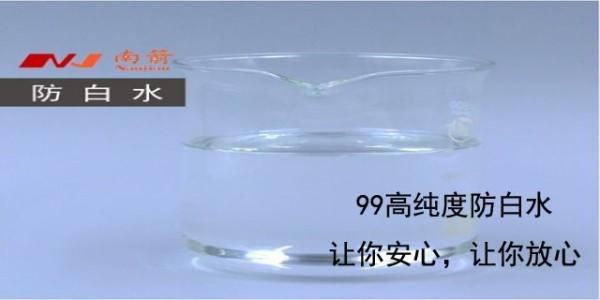 找深圳防白水厂家,绝不能贪图便宜。
