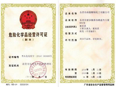 南箭化工-危险化学品经营许可证