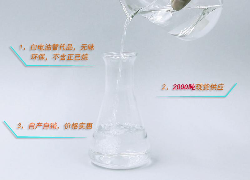 揭白电油多少钱一斤