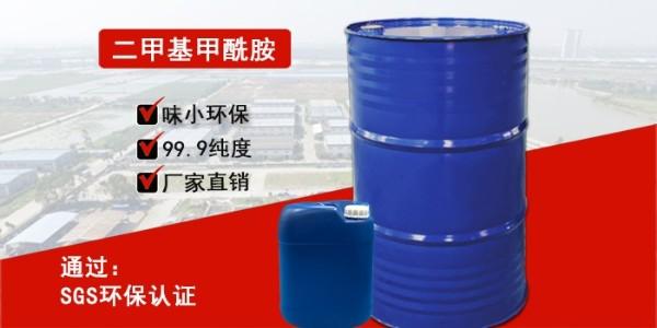 广州二甲基甲酰胺DMF厂家